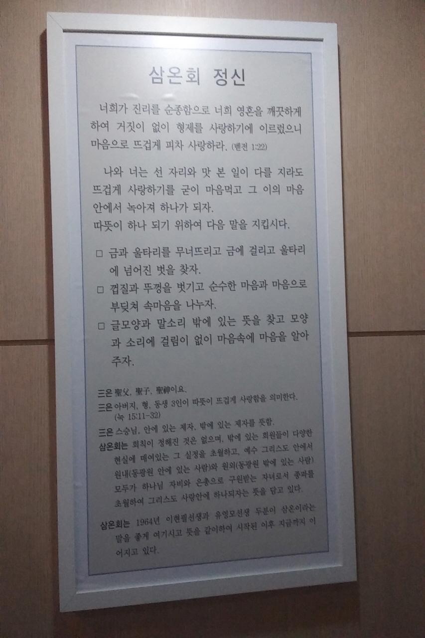크기변환_2018다석수련회7-2.jpg