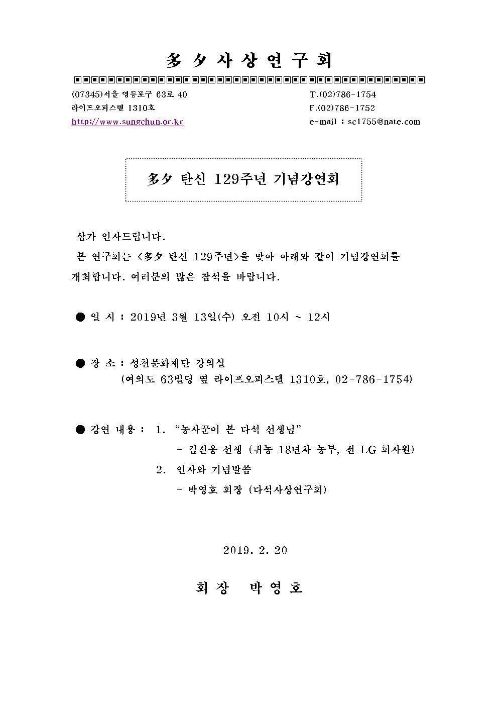 다석탄신 129주년 기념강연회 안내문(2019)_0218001.jpg
